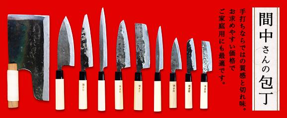包丁の販売は「たたらや」。間中刃物店の刃物・包丁を販売しています。