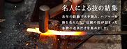 刃物を鍛造する鍛冶屋の紹介