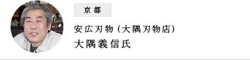 京都の京刃物・鋏鍛冶「安広刃物(大隅刃物店)」の鍛冶師、大隅義信